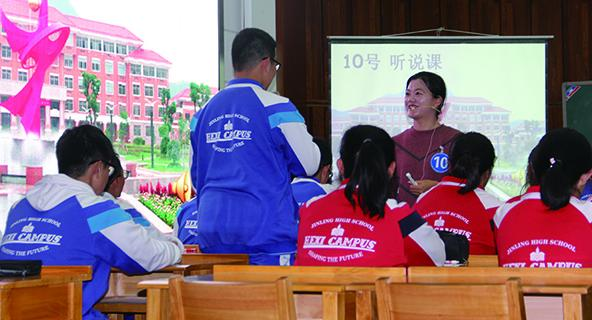 全国高中英语教师教学基本功大赛暨教学观摩研讨会