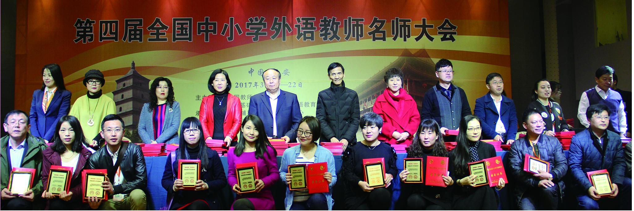 全国中小学外语教师名师大会