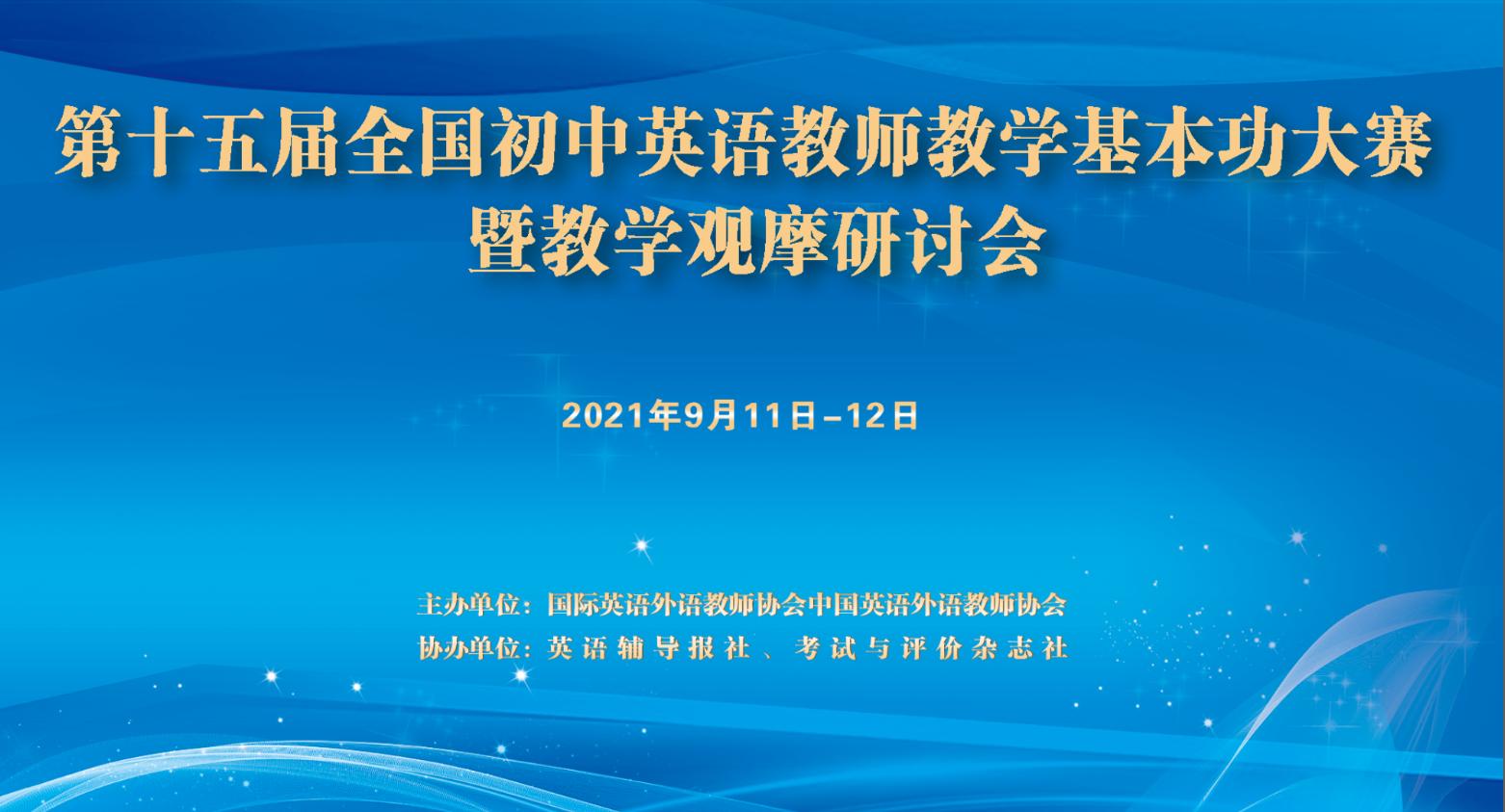 【新闻】第十五届初中英语教师教学基本功大赛成功举办